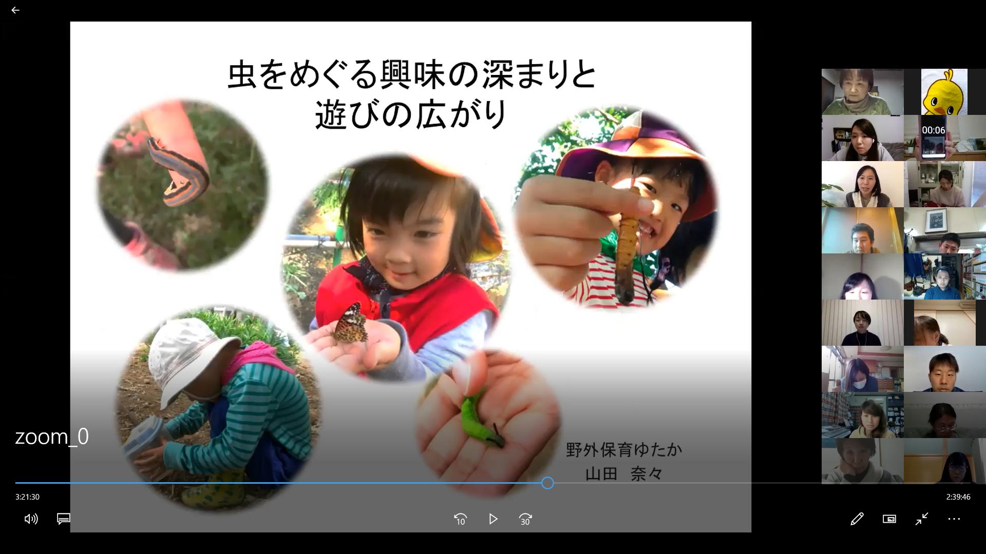 山田さんの発表