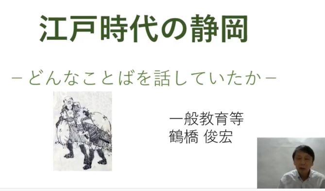 江戸時代の「静岡」-どんなことばを話していたか-