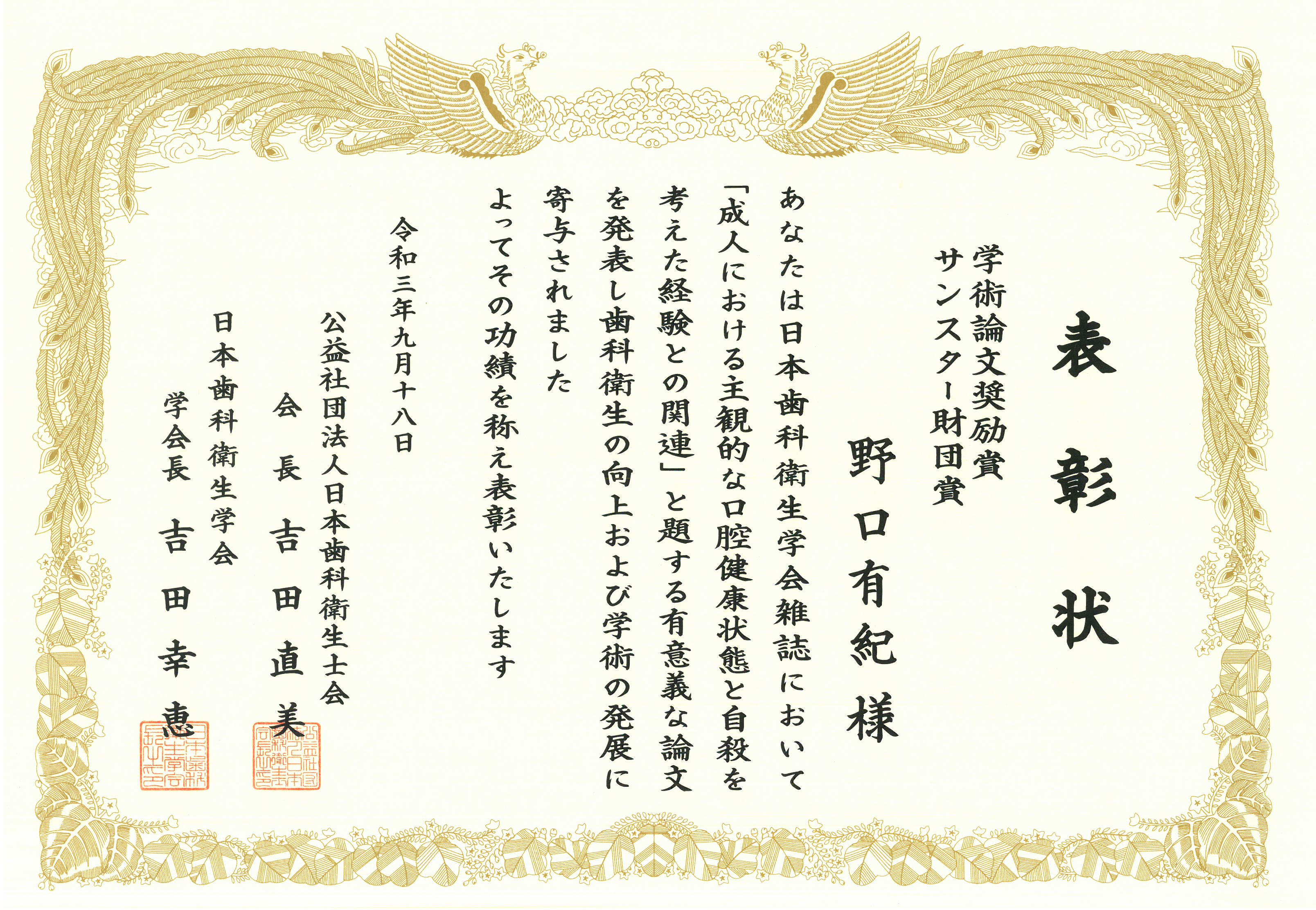 学術論文奨励賞(サンスター財団賞)