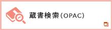 蔵書検索(OPAC)