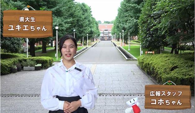 静岡県立大学「オンライン 県大ツアー2020」へのリンクです