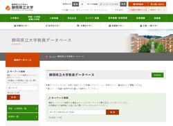 静岡県立大学教員データベース