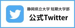 静岡県立大学短期大学部 公式Twitter