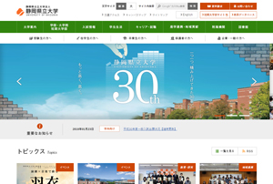 静岡県公立大学法人静岡県立大学ホームページ